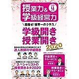 授業力&学級経営力 2020年 04月号 (目指せ! 世界一のクラス 学級開き&授業開き2020)