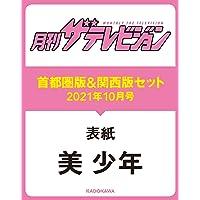 月刊ザテレビジョン 2021年10月号 美 少年 東西表紙2種類セット