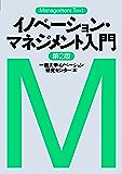 マネジメント・テキスト イノベーション・マネジメント入門(第2版) (日本経済新聞出版)