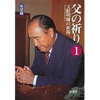 父の祈り〈1〉文鮮明師の祈祷 希望編