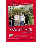 アダムズ・アップル [DVD]
