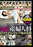 実録 産婦人科 セックスカウンセリング触診治療 [DVD]