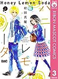 ハニーレモンソーダ 3 (りぼんマスコットコミックスDIGITAL)