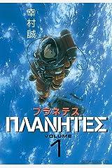 プラネテス(1) (モーニングコミックス) Kindle版
