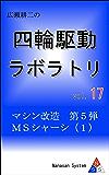 広瀬耕二の四輪駆動ラボラトリ vol.17: マシン改造 第5弾 MSシャーシ(1)