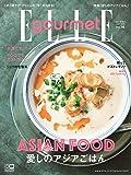 ELLE gourmet (エル・グルメ) 2019年 07 月号