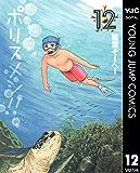 へ〜せいポリスメン!! 12 (ヤングジャンプコミックスDIGITAL)