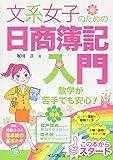 (音声講義・全文PDF付)文系女子のための日商簿記入門 (文系女子シリーズ)