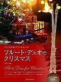 フルート・デュオでクリスマス ピアノ伴奏譜&ピアノ伴奏CD付