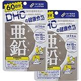 【セット品】DHC 亜鉛 60日分 60粒 2個セット