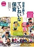 日本が誇る! ていねいな保育: 0・1・2歳児クラスの現場から (教育技術新幼児と保育MOOKブックレット・シリーズ)