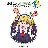 小林さんちのメイドラゴン フルカラーコミック 彩-SAI- (アクションコミックス)