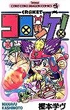 コロッケ!(6) (てんとう虫コミックス)