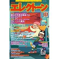 月刊エレクトーン2021年11月号