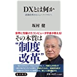 DXとは何か 意識改革からニューノーマルへ (角川新書)
