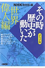 NHK「その時歴史が動いた」コミック版 世界偉人編 (ホーム社漫画文庫) 文庫