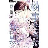 執事たちの沈黙(12) (フラワーコミックス)
