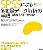 SPSSによる多変量データ解析の手順 第5版