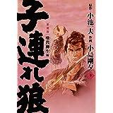 子連れ狼 9―愛蔵版 喰代柳生編 (キングシリーズ)
