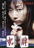 牝牌 欲望の犠牲者 [DVD]