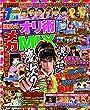 ぱちんこオリ術メガMIX vol.26 (GW MOOK 387)