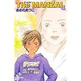 The MANZAI4 (ポプラカラフル文庫)