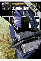 MOONLIGHT MILE(4)【期間限定 無料お試し版】 (ビッグコミックス) Kindle版