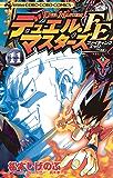 デュエル・マスターズ FE(ファイティングエッジ)(11) (てんとう虫コミックス)