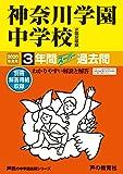 332神奈川学園中学校 2020年度用 3年間スーパー過去問 (声教の中学過去問シリーズ)