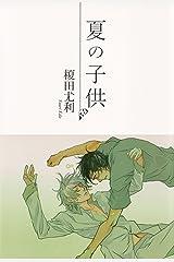 夏の子供 (SHY NOVELS) Kindle版