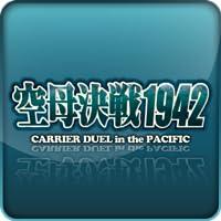 空母決戦1942-CARRIER DUEL in the PACIFIC-