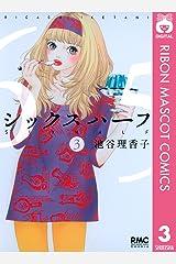 シックス ハーフ 3 (りぼんマスコットコミックスDIGITAL) Kindle版