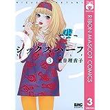 シックス ハーフ 3 (りぼんマスコットコミックスDIGITAL)