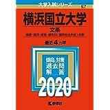 横浜国立大学(文系) (2020年版大学入試シリーズ)