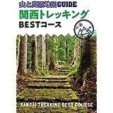 山と高原地図ガイド 関西トレッキング ベストコース (山と高原地図GUIDE)