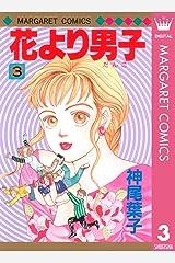 花より男子 3 (マーガレットコミックスDIGITAL) Kindle版