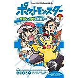 ポケットモンスター ~サトシとゴウの物語!~(1) (てんとう虫コミックス)