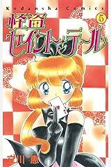 怪盗セイント・テール(5) (なかよしコミックス) Kindle版