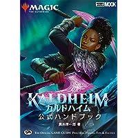 マジック:ザ・ギャザリング カルドハイム公式ハンドブック (ホビージャパンMOOK 1060)