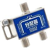 ホーリック アンテナ分配器 HAT-2SP911NB