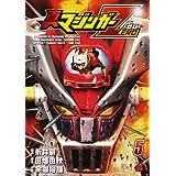 真マジンガーZERO 5 (チャンピオンREDコミックス)