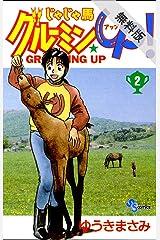 じゃじゃ馬グルーミン★UP!(2)【期間限定 無料お試し版】 (少年サンデーコミックス) Kindle版