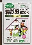 やわらか頭になる! 算数脳トレーニングBOOK(チャレンジ編) (朝日小学生新聞の学習シリーズ)
