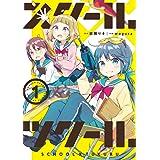 スクール×ツクール (1) (ゲッサン少年サンデーコミックス)