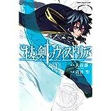 杖と剣のウィストリア(1) (講談社コミックス)