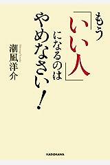 もう「いい人」になるのはやめなさい! (中経の文庫) Kindle版