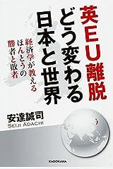 英EU離脱 どう変わる日本と世界 経済学が教えるほんとうの勝者と敗者 単行本