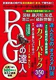 POGの達人 完全攻略ガイド 2020~2021年版 (光文社ブックス)