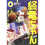 終電ちゃん(6) (モーニング KC)