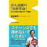 がん治療の「免疫革命」 - がんと水素と「悪玉キラーT細胞」 - (ワニブックスPLUS新書)